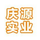 重庆庆源实业(集团)有限公司