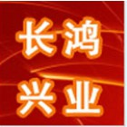 北京长鸿兴业建筑装饰工程有限公司