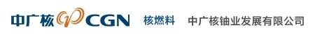 中广核铀业发展有限公司