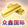 众鑫国际(中国)资源开发投资有限公司