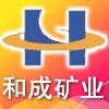芜湖和成矿业发展有限公司