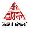 安徽省司尔特肥业股份有限公司
