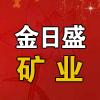 安徽金日盛矿业有限责任公司