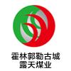 霍林郭勒古城露天煤业有限责任公司