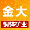哈尔滨金大铜锌矿业有限责任公司