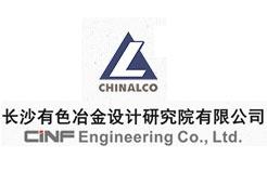 长沙有色冶金设计研究院有限公司2019校园招聘