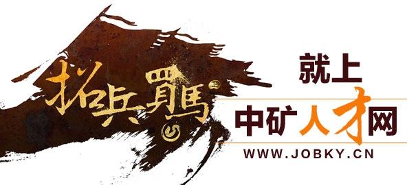 http://www.jobky.cn/company/c_show-id_7815.html